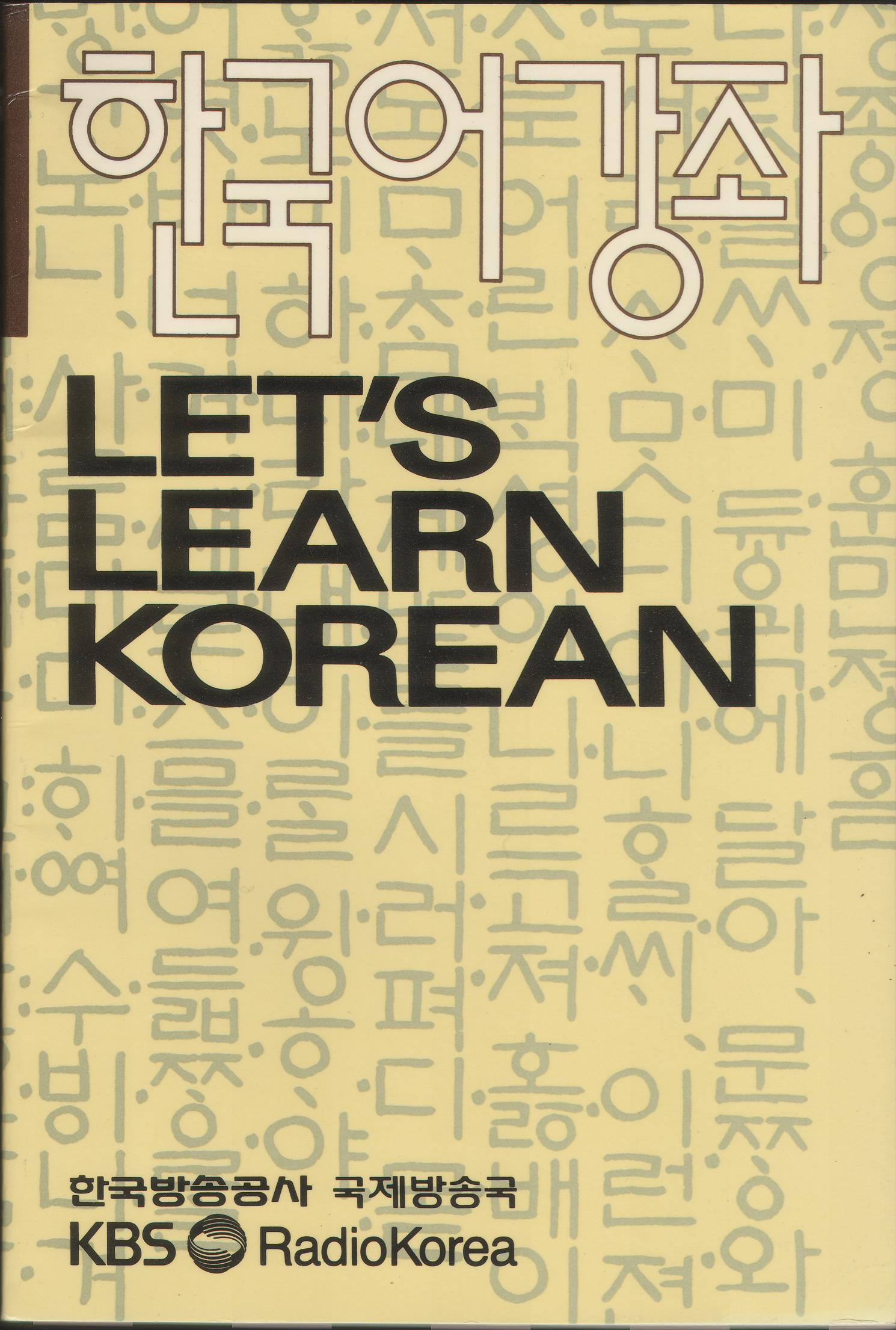 Let S Learn Korean Book Front Cover Rainbow Chard