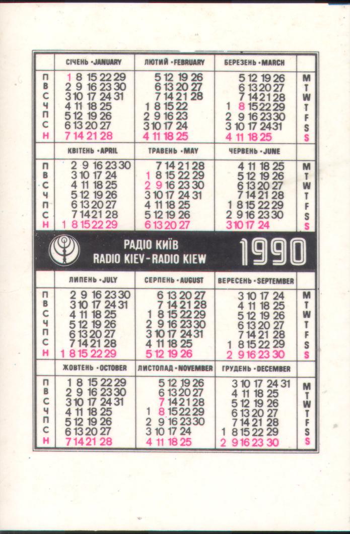1990 Calendar.Calendar 1990 Back Rainbow Chard