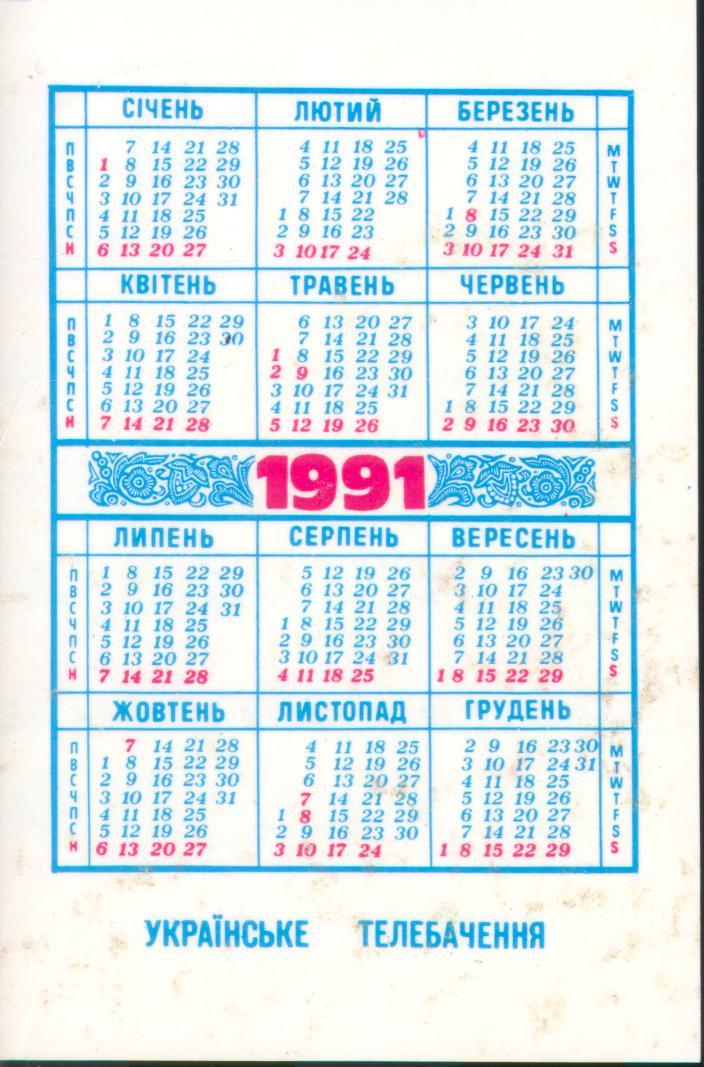 Calendar 1991 Back Rainbow Chard