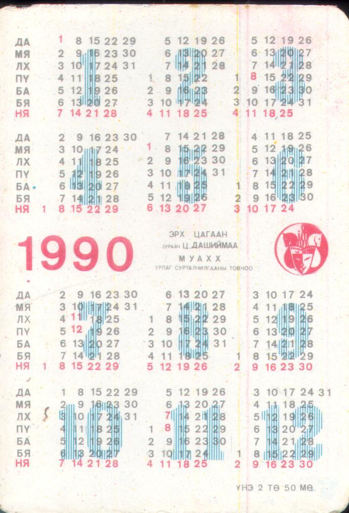 1990 Calendar.Calendar 1990 Rainbow Chard